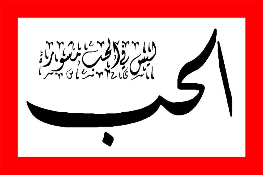 bilder von arabischen schriftzeichen tattoo arabische schriftzeichen. Black Bedroom Furniture Sets. Home Design Ideas