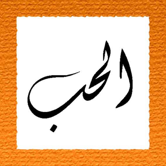Al-Diwan